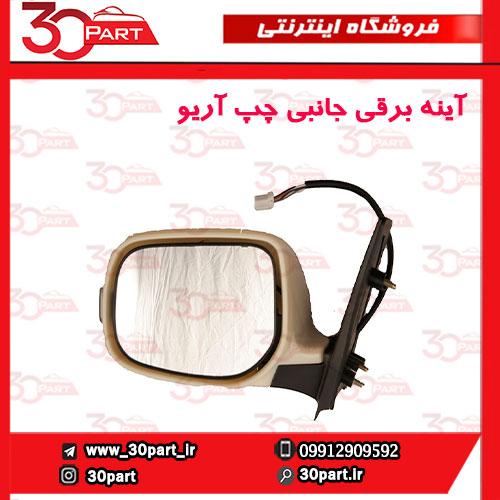 آینه برقی جانبی چپ آریو-S300