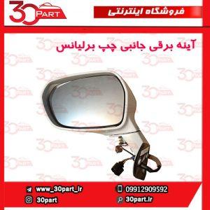 آینه برقی جانبی چپ برلیانس-H220-H230
