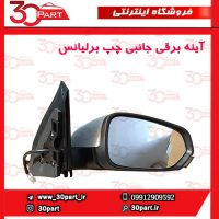 آینه برقی جانبی چپ برلیانس-H320-H330-HC3