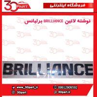 نوشته لاتین BRILLIANCE برلیانس-H330-H320-HC3-H230-H220
