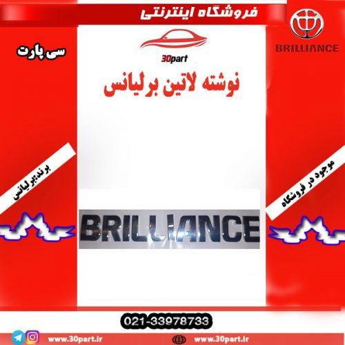 نوشته BRILLIANCE برلیانس H330 H320 HC3
