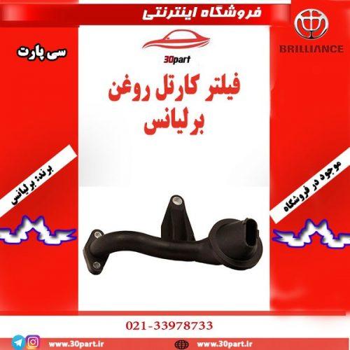 فیلتر کارتل روغن برلیانس H330 H320 HC3 H230 H220