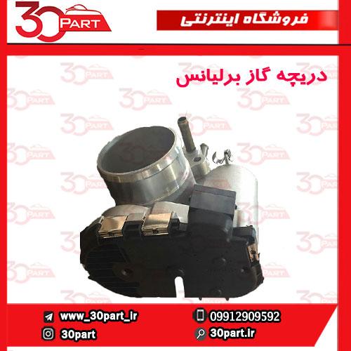 دریچه گاز برلیانس-H330-H320-HC3-H230-H220