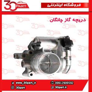 دریچه گاز چانگان-CS35