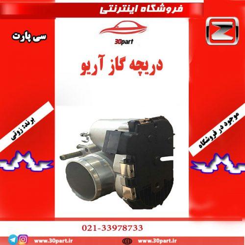 دریچه گاز آریو S300