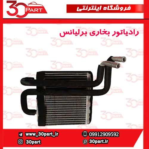 رادیاتور بخاری برلیانس-H330-H320-HC3
