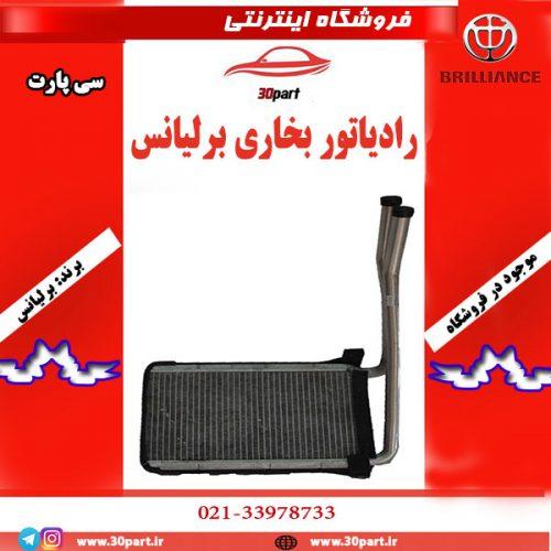 رادیاتور بخاری برلیانس H220 H230
