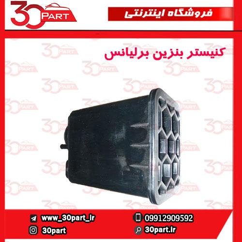 کنیستر بنزین برلیانس-H220-H230