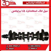 میل لنگ استاندارد 1.5 برلیانس-H330-H320-HC3-H230-H220