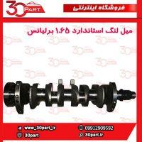 میل لنگ استاندارد 1.65 برلیانس-H330-H320-HC3