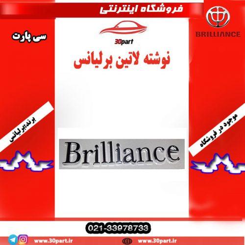 نوشته Brilliance برلیانس H220 H230