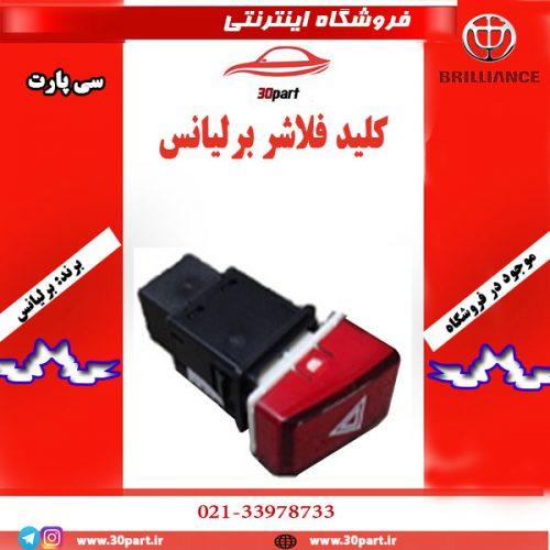 کلید فلاشر برلیانس H330 H320 HC3