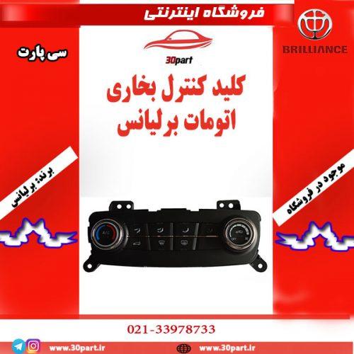 کلید کنترل بخاری اتومات برلیانس H330 H320 HC3