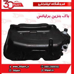 باک بنزین برلیانس-H230-H220