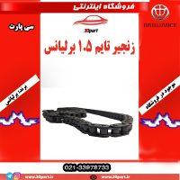 زنجیر تایم 1.5 برلیانس H330 H320 HC3 H230 H220