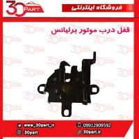 قفل درب موتور برلیانس-H330-H320-HC3