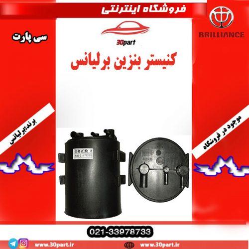 کنیستر بنزین برلیانس H330 H320 HC3 V5