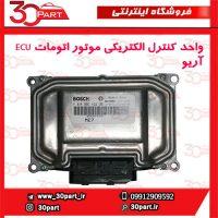واحد کنترل الکتریکی موتور اتومات ECU آریو-S300