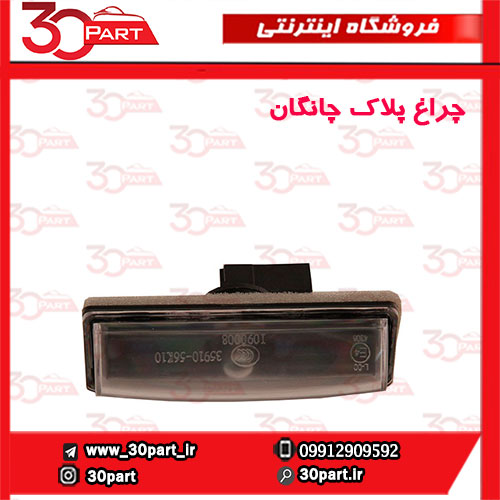 چراغ پلاک چانگان-CS35
