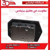 مقاومت فن بخاری برلیانس-H230-H220