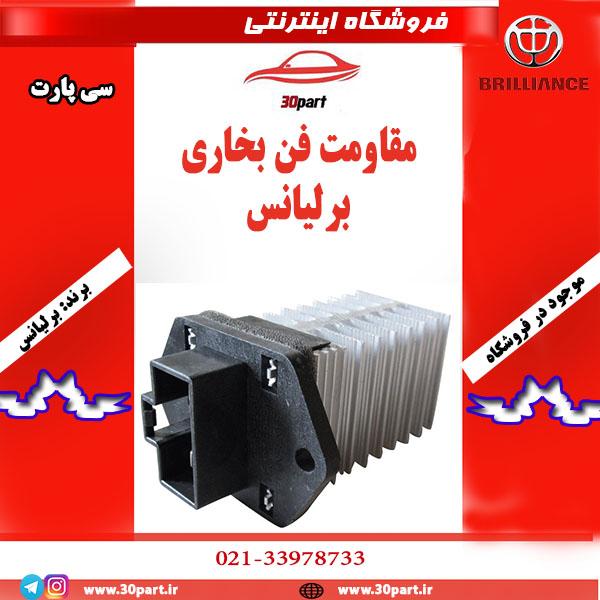 مقاومت فن بخاری برلیانس H330 H320 HC3