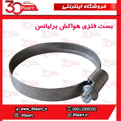 بست فلزی هواکش برلیانس-H330-H320-HC3-V5