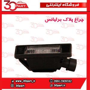 چراغ پلاک برلیانس-H330-H320-HC3-H220-V5