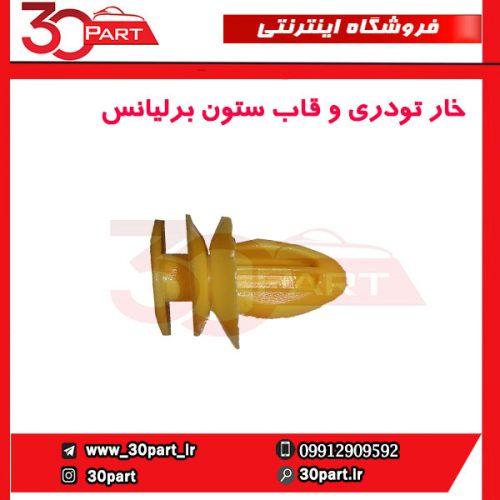 خار تودری و قاب ستون برلیانس-H330-H320-HC3-H230-H220