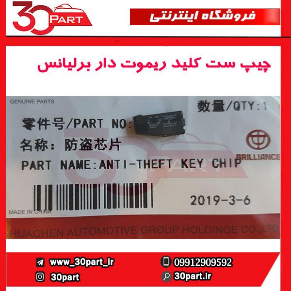 چیپ ست کلید ریموت دار برلیانس-H330-H320-HC3