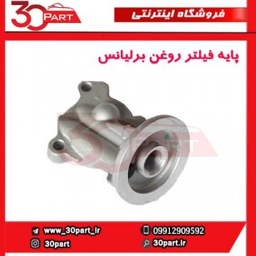 پایه فیلتر روغن برلیانس-H330-H320-HC3-H230-H220-V5