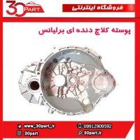 پوسته کلاج دنده ای برلیانس-H330-H320-HC3