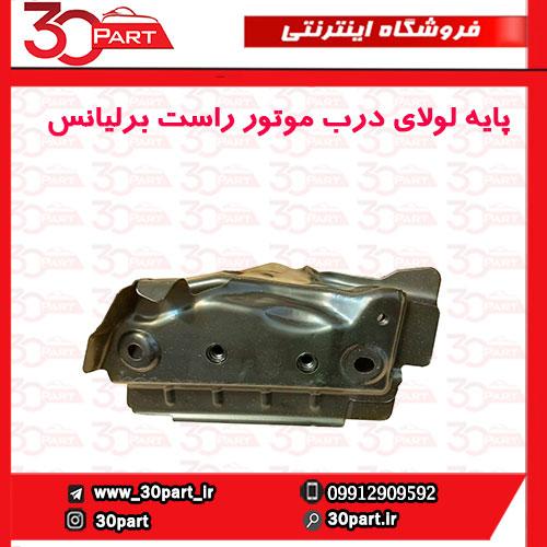 پایه لولای درب موتور راست برلیانس-H230-H220
