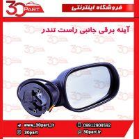 آینه برقی جانبی راست تندر90-ال90