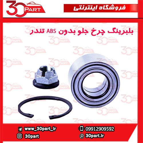 بلبرینگ چرخ جلو بدون ABS تندر90-ال90