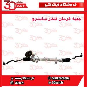 جعبه فرمان تندر90-ال90-ساندرو