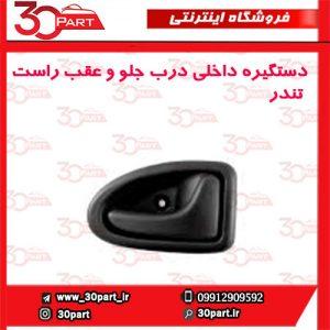 دستگیره داخلی درب جلو و عقب راست تندر90-ال90