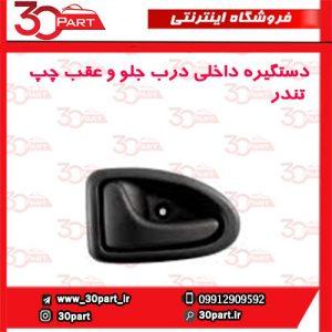 دستگیره داخلی درب جلو و عقب چپ تندر90-ال90