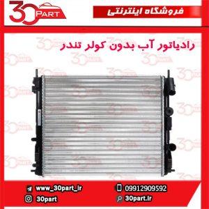 رادیاتور آب بدون کولر تندر90-ال90