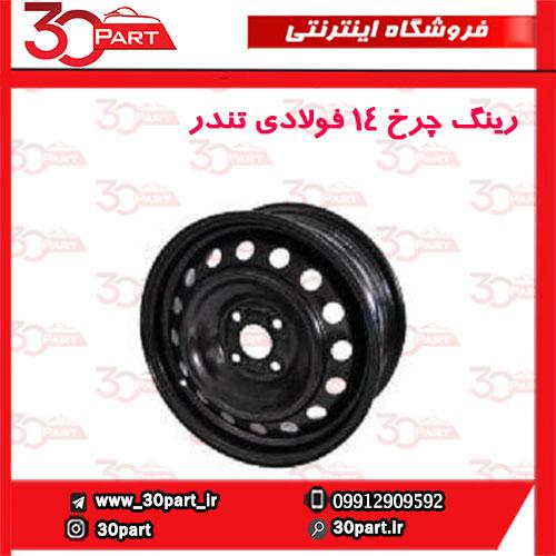 رینگ چرخ 14 فولادی تندر90-ال90