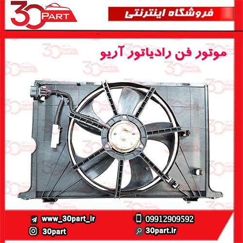 موتور فن رادیاتور آریو-S300