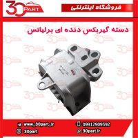 دسته گیربکس دنده ای برلیانس-H330-H320-HC3