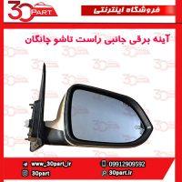 آینه برقی جانبی راست تاشو چانگان-CS35