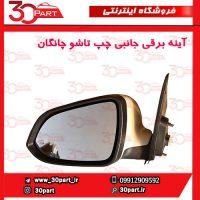 آینه برقی جانبی چپ تاشو چانگان-CS35