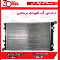 رادیاتور آب اتومات برلیانس-H330-H320-HC3
