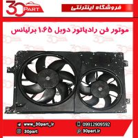موتور فن رادیاتور دوبل 1.65 برلیانس-H330-H320-HC3
