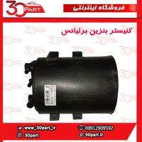 کنیستر بنزین برلیانس-H330-H320-HC3-V5