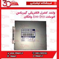 واحد کنترل الکتریکی گیربکس اتومات CKD (TCU) چانگان-CS35