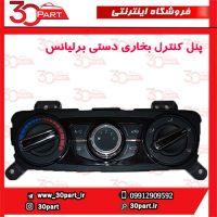 پنل کنترل بخاری دستی برلیانس-H330-H320-HC3