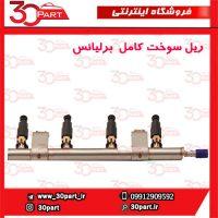 ریل سوخت کامل برلیانس-H330-H320-HC3-H230-H220
