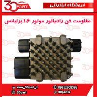 مقاومت فن رادیاتور موتور 1.6 برلیانس-H330-H320-HC3